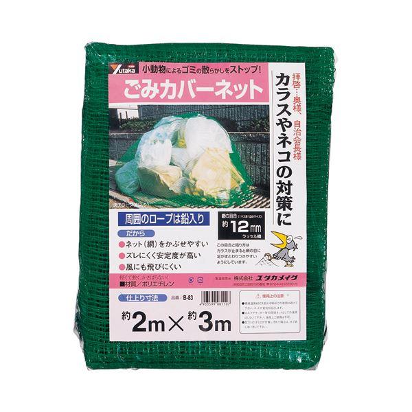 (まとめ) ユタカメイク ごみカバーネット 2m×3m B-83 1枚 【×5セット】 送料無料!