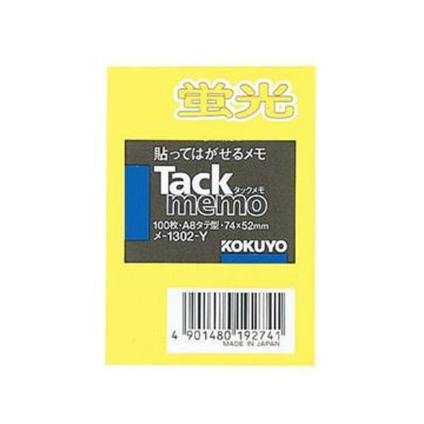(まとめ)コクヨ タックメモ(蛍光色タイプ)ノートタイプ・A8サイズ 74×52mm 黄 メ-1302-Y 1セット(10冊)【×5セット】 送料無料!