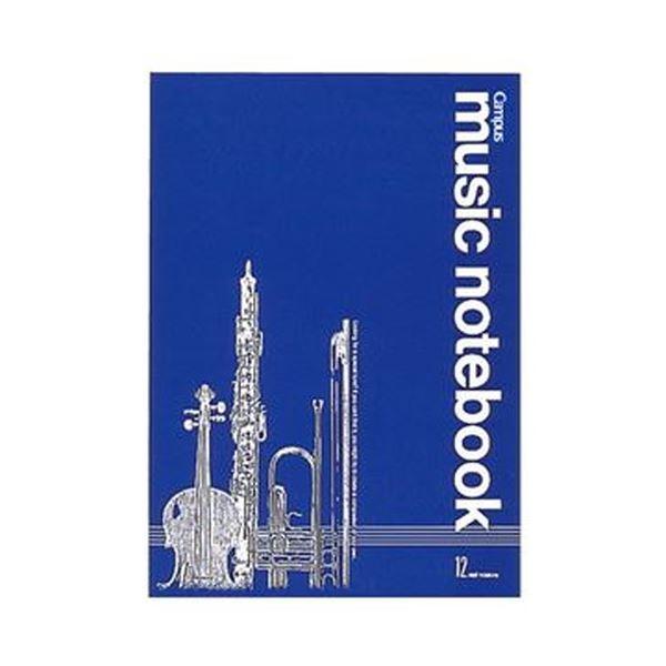 (まとめ)コクヨ キャンパス 音楽帳 B55線譜・12段 18枚 オン-20 1セット(20冊)【×3セット】 送料無料!