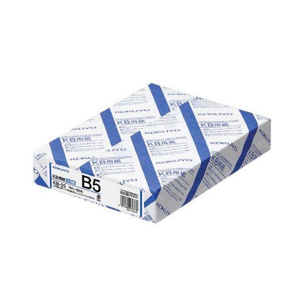コクヨ KB用紙(共用紙)B5 KB-25 1箱(2500枚:500枚×5冊) 送料込!
