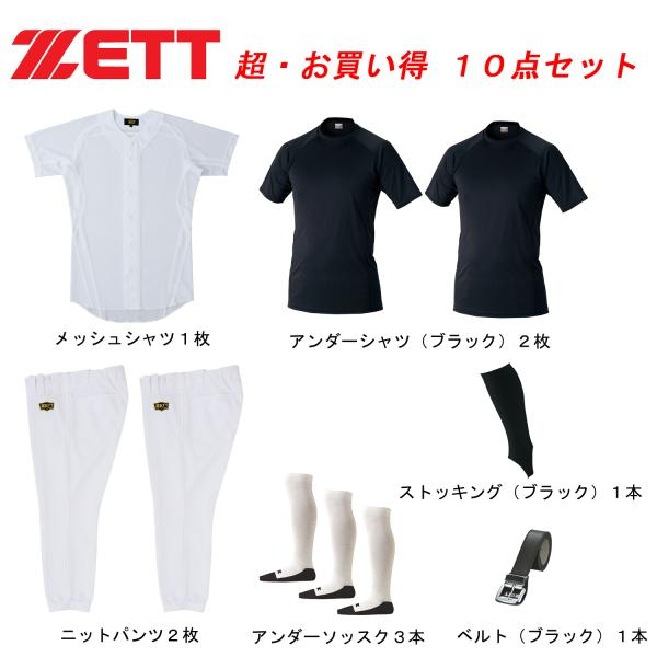 ZETT ゼット 数量限定 超 お買い得 2020春夏新作 17SS108SET 今だけ限定15%OFFクーポン発行中 サイズO 送料込み ブラック 新入部員用衣料フルセット
