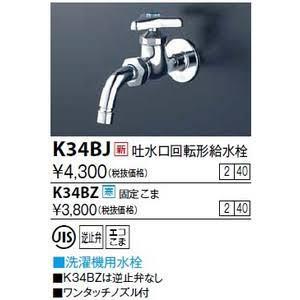 吐水口回転形給水栓肉厚万能ノズル付ワンタッチノズル仕様ビス止K34BZ オンラインショッピング 評価 送料込み