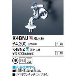 横水栓 再再販 13 ホース接続 送料込み ●日本正規品● K4BNJ 逆止