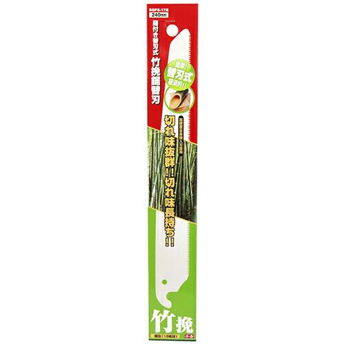 鞘付き替刃式竹挽鋸 24替刃 ショッピング 国産品 SGPS-17ヨウ