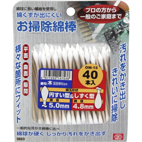 使い勝手の良い SK11 推奨 お掃除綿棒 円すい しずく型 40本入 OM-15 木軸