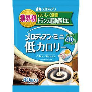 低カロリー コーヒーフレッシュ 4.5ml 1袋 人気商品 送料無料 激安 お買い得 キ゛フト 195594 40個