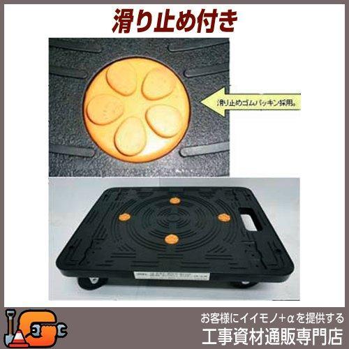 人気商品 樹脂平台車 受注生産品 AKP-50B2-9663-01 送料込み