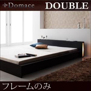 モダンライト・コンセント付きローベッド【Domace】ドマーチェ【フレームのみ】ダブル