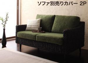 アバカシリーズ Carama カラマ ソファ別売りカバー 2P