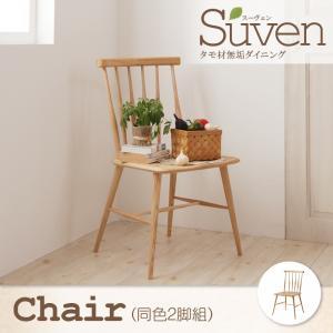 タモ無垢材ダイニング【Suven】スーヴェン/チェア(同色2脚組)