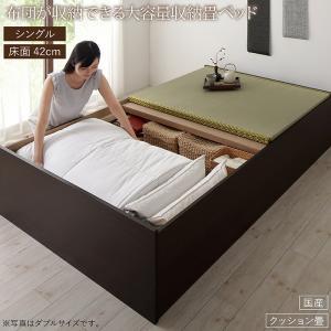 お客様組立 日本製・布団が収納できる大容量収納畳ベッド 悠華 ユハナ クッション畳 シングル 42cm