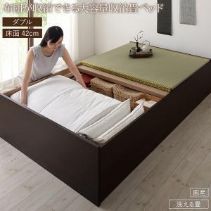 お客様組立 日本製・布団が収納できる大容量収納畳ベッド 悠華 ユハナ 洗える畳 ダブル 42cm