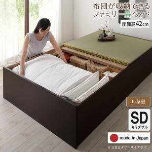お客様組立 日本製・布団が収納できる大容量収納畳連結ベッド 陽葵 ひまり ベッドフレームのみ い草畳 セミダブル 42cm