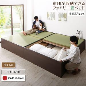 お客様組立 日本製・布団が収納できる大容量収納畳連結ベッド 陽葵 ひまり ベッドフレームのみ 洗える畳 ワイドK280 42cm