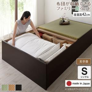 お客様組立 日本製・布団が収納できる大容量収納畳連結ベッド 陽葵 ひまり ベッドフレームのみ 美草畳 シングル 42cm