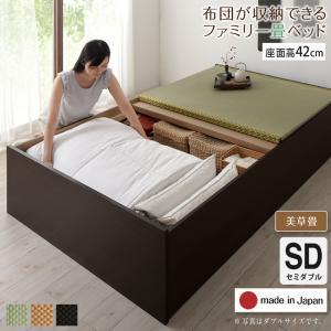お客様組立 日本製・布団が収納できる大容量収納畳連結ベッド 陽葵 ひまり ベッドフレームのみ 美草畳 セミダブル 42cm