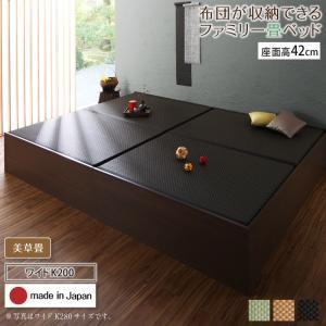 お客様組立 日本製・布団が収納できる大容量収納畳連結ベッド 陽葵 ひまり ベッドフレームのみ 美草畳 ワイドK200 42cm