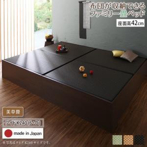 お客様組立 日本製・布団が収納できる大容量収納畳連結ベッド 陽葵 ひまり ベッドフレームのみ 美草畳 ワイドK240(S+D) 42cm