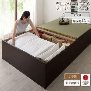 組立設置付 日本製・布団が収納できる大容量収納畳連結ベッド 陽葵 ひまり ベッドフレームのみ い草畳 ダブル 42cm
