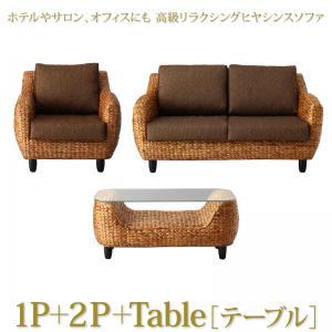 ホテルやサロン、オフィスにも 高級リラクシングヒヤシンスソファ Lamama ラママ ソファ2点&テーブル 3点セット 1P+2P