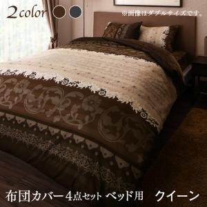 リゾートモダンデザイン裏なめらか毛布つきあったかカバーリング Brise de mer series Layure レユール 布団カバーセット ベッド用 クイーン4点セット