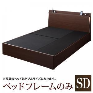 モダンライト・コンセント付きモダンデザイン収納ベッド Federal2 フェデラル2 ベッドフレームのみ セミダブル