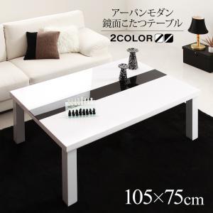 鏡面仕上げアーバンモダンデザインこたつ VASPACE ヴァスパス こたつテーブル 長方形(75×105cm)