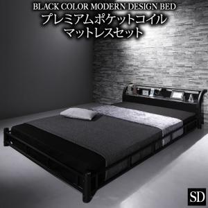 ブラックモダンベッド EXCLAM‐B ♯3 エクスクラム・ビー ナンバースリー プレミアムポケットコイルマットレス付き セミダブル