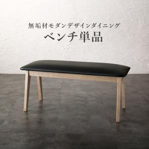 天然木オーク無垢材モダンデザインダイニング Seattle シアトル ベンチ 2P