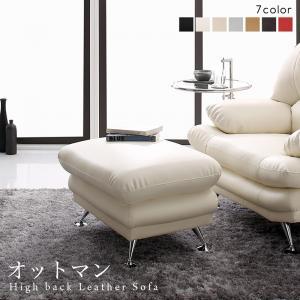 日本の家具メーカーがつくった 贅沢仕様のくつろぎハイバックソファ レザータイプ オットマン