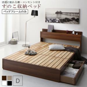 清潔に眠れる棚・コンセント付きすのこ収納ベッド Anela アネラ ベッドフレームのみ ダブル