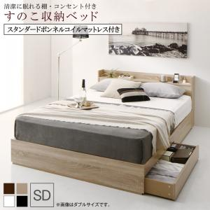 清潔に眠れる棚・コンセント付きすのこ収納ベッド Anela アネラ スタンダードボンネルコイルマットレス付き セミダブル