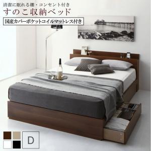 清潔に眠れる棚・コンセント付きすのこ収納ベッド Anela アネラ 国産カバーポケットコイルマットレス付き ダブル