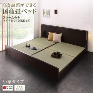 お客様組立 高さ調整できる国産畳ベッド LIDELLE リデル い草 ワイドK240(SD×2)