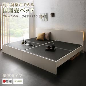組立設置 高さ調整できる国産畳ベッド LIDELLE リデル 美草 ワイドK240(SD×2)