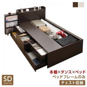 お客様組立 タイプが選べる大容量収納ベッド Select-IN セレクトイン ベッドフレームのみ チェスト収納 セミダブル