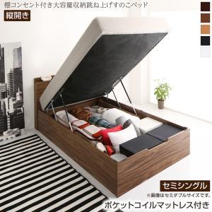 お客様組立 棚コンセント付き大容量収納跳ね上げすのこベッド ポケットコイルマットレス付き 縦開き セミシングル 深さラージ