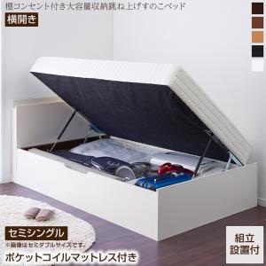 組立設置付 棚コンセント付き大容量収納跳ね上げすのこベッド ポケットコイルマットレス付き 横開き セミシングル 深さラージ