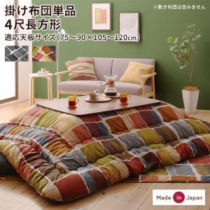 アートモダンなモザイクデザインこたつ布団 こたつ用掛け布団 Kipfel キプフェル 4尺長方形(80×120cm)天板対応