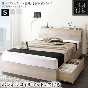 棚・照明・コンセント付き収納ベッド Grainy グレイニー ボンネルコイルマットレス付き シングル