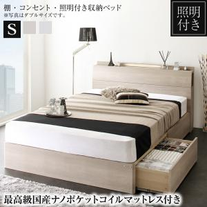 棚・照明・コンセント付き収納ベッド Grainy グレイニー 最高級国産ナノポケットコイルマットレス付き シングル