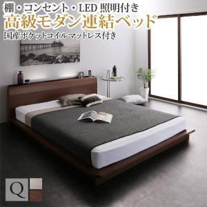 棚・コンセント・LED照明付き高級モダン連結ベッド REGALO リガーロ 国産ポケットコイルマットレス付き クイーン