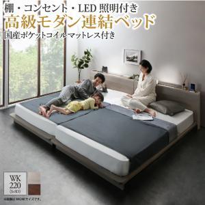 棚・コンセント・LED照明付き高級モダン連結ベッド REGALO リガーロ 国産ポケットコイルマットレス付き ワイドK220