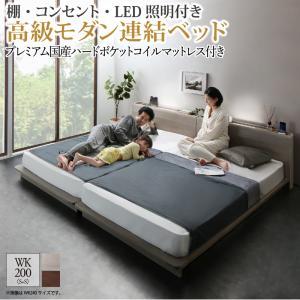 棚・コンセント・LED照明付き高級モダン連結ベッド REGALO リガーロ プレミアム国産ハードポケットコイルマットレス付き ワイドK200