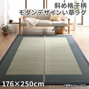 斜め格子柄 モダンデザインい草ラグ 雅 みやび 176×250cm