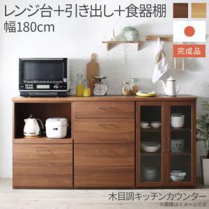 日本製完成品 幅180cmの木目調ワイドキッチンカウンター Chelitta チェリッタ 3点セット レンジ台+引き出し+食器棚