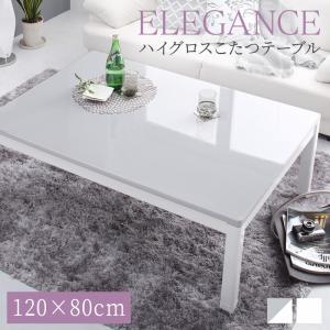 ハイグロス鏡面モダンデザインこたつテーブル MONOLIGHT モノライト 4尺長方形(80×120cm)