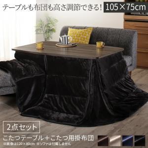 暮らしに合わせてテーブルも布団も高さ調節できる年中快適こたつ Sinope FK シノーペ エフケー こたつ2点セット(テーブル+掛布団) 長方形(75×105cm)