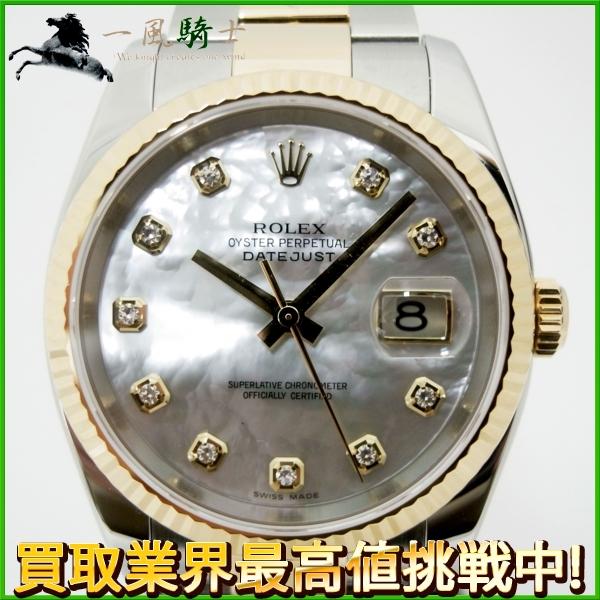 144760【中古】【ROLEX】【ロレックス】デイトジャスト 116233NG D番 YG×SS シェル文字盤 自動巻rolex 10Pダイヤモンド メンズ時計