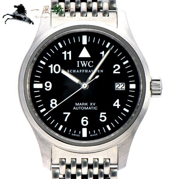 219835【中古】【IWC】【インターナショナルウォッチカンパニー】マーク XV IW325302